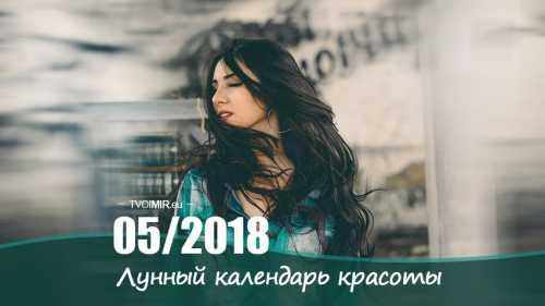 лунный календарь стрижек на март 2018: благоприятные дни