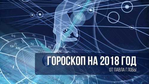 гороскоп для женщин на 2017 год по знакам зодиака